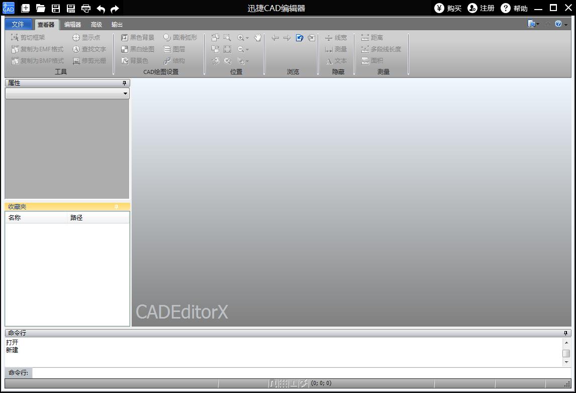 运行CAD编辑器