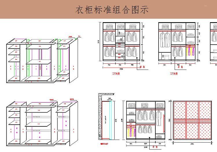 cad家具图库衣柜设计图cad图库节点结构定制整体衣柜cad图纸组合素材