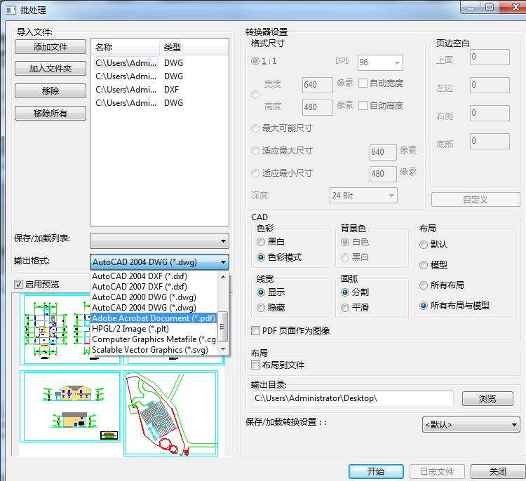 CAD编辑器转换