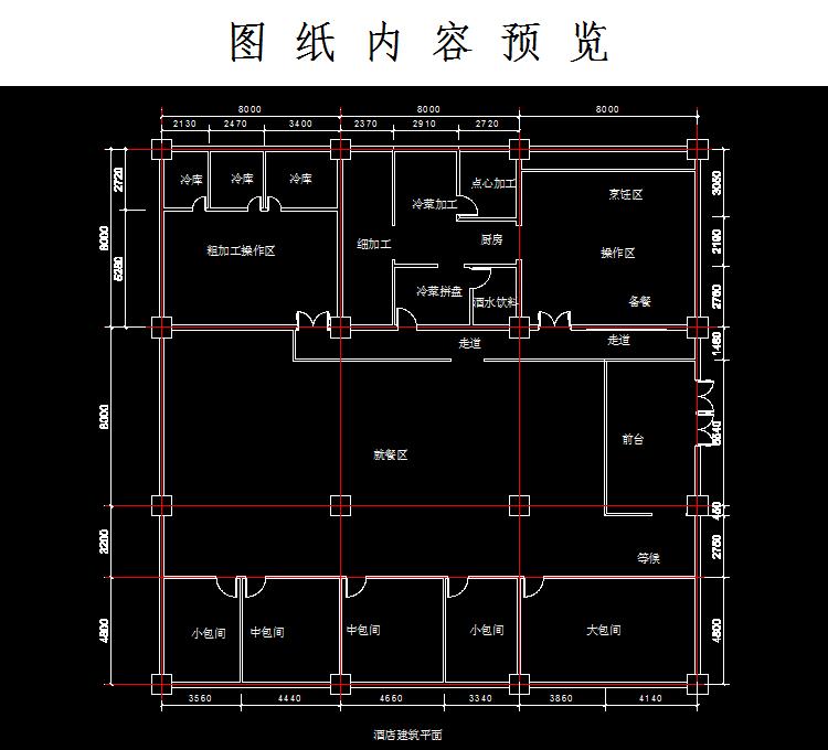 本素材为cad室内装潢设计某餐厅室内装潢设计图纸,包括建筑平面图