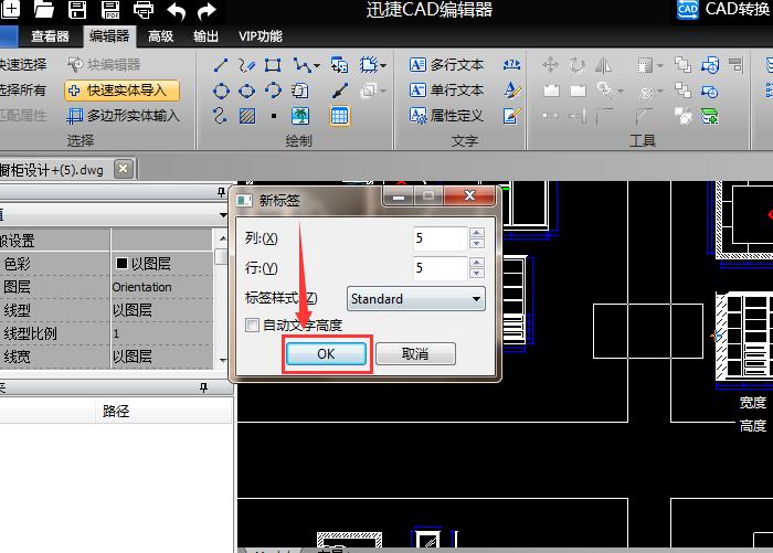 在CAD图中绘制题目-迅捷CAD编辑器服装设计表格图片