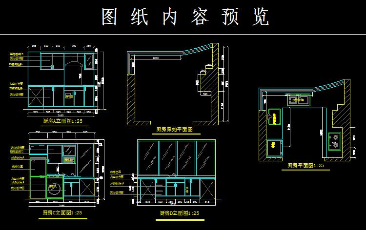 U型厨房CAD图纸