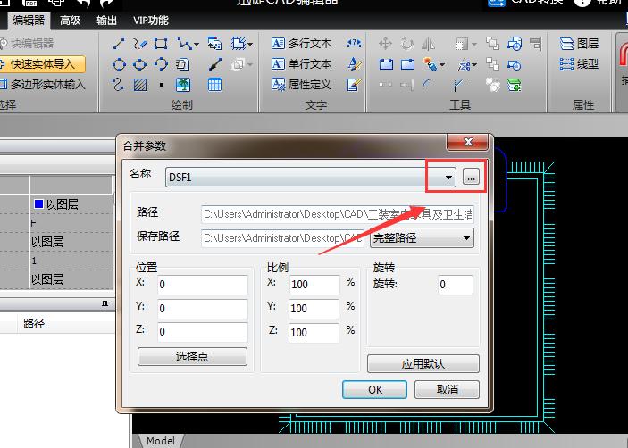 添加合并文件