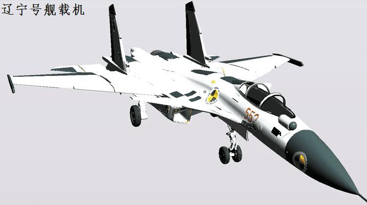 辽宁号舰载机