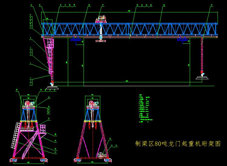 制梁区80吨龙门起重机珩架图