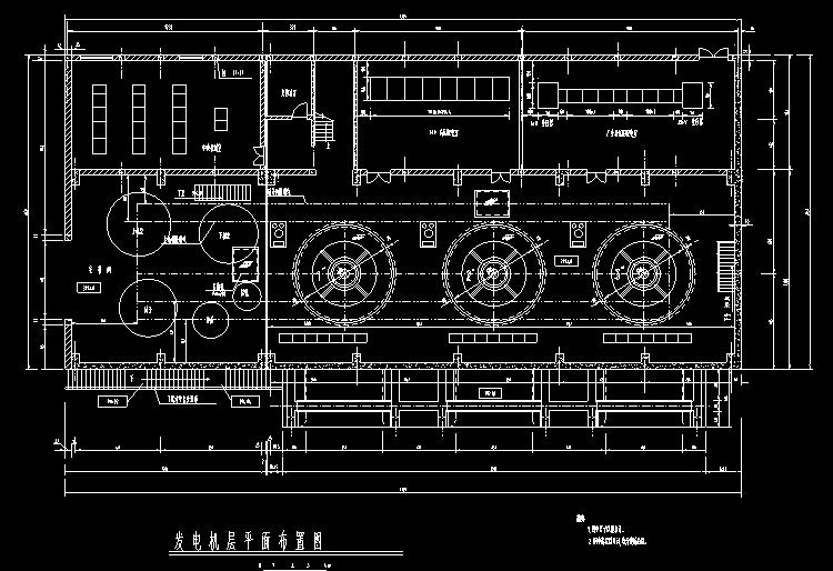 发电机层平面布置图